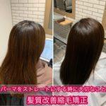 デジタルパーマをストレートにする際の注意点。髪質改善縮毛矯正でパーマ伸ばし。自由が丘髪質改善特化サロンtecco.