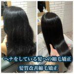 縮毛矯正に不安がある方はぜひ相談してください。ヘナをしているくせ毛を髪質改善縮毛矯正でツヤ髪に。自由が丘髪質改善特化サロンtecco.