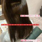 【縮毛矯正は毎回毛先までかけるのか?】自由が丘のヘナ.髪質改善特化サロンのtecco.の考え