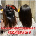 【自由が丘】トリートメントをしても髪が綺麗に見えづらい?その理由とは?髪質改善特化サロンtecco.