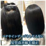 ヘナやインディゴをしていると縮毛矯正はかけれない?ヘナをしている髪への髪質改善縮毛矯正実例。自由が丘髪質改善・ヘナ特化サロンtecco.