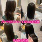 デジタルパーマをストレートにしたお客様の髪の経過。髪質改善縮毛矯正+髪質改善カラー。自由が丘髪質改善特化サロンtecco.