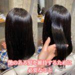 【自由が丘・髪質改善縮毛矯正】1度ツヤ髪にした髪の毛を維持する方法。髪質改善特化サロン。