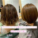 デジタルパーマをストレートに戻したい方は相談してください!髪質改善縮毛矯正で柔らかくストレートに。自由が丘で縮毛矯正はtecco.にお任せ下さい!