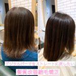 デジタルパーマで傷んだ髪をストレートに。髪質改善縮毛矯正で解決。自由が丘髪質改善特化サロンtecco.