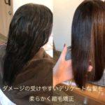 デジタルパーマで傷んだ髪は切るしかない?切る前に1度相談してください。自由が丘髪質改善美容師が髪質に合わせて縮毛矯正、ホットミルク、トリートメントを提案