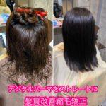 パーマのセットが難しい!?デジタルパーマをストレートに。髪質改善縮毛矯正