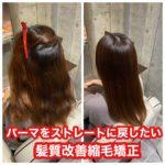 韓国風デジタルパーマをストレートに。パーマを落とすなら髪質改善縮毛矯正。自由が丘髪質改善特化サロン