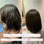 パーマやデジタルパーマをストレートにするにはストレートパーマではなく髪質改善縮毛矯正がオススメ。自由が丘の髪質改善特化サロンtecco.