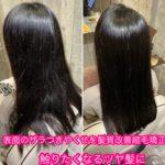 くせや表面のざらつきを髪質改善縮毛矯正でツヤ髪に