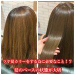 艶のあるカラーにする方法。ツヤのあるカラーに見えないのはくせやカットが原因!?髪質改善特化サロンの髪質改善カラーリング。