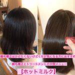 【ホットミルクで髪質改善??】縮毛矯正とトリートメントの中間メニュー✨自由が丘髪質改善美容師オススメメニュー
