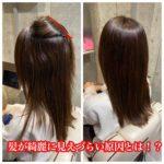 【自由が丘・髪質改善】トリートメントでも髪が綺麗に見えない!?くせが原因の場合はくせを伸ばす施術で解決。