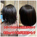 昔に比べ髪が綺麗に見えづらい?それってくせが原因かも!縮毛矯正で解決!自由が丘髪質改善特化サロン