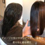 細くダメージしやすい髪を縮毛矯正。自由が丘で髪質改善、縮毛矯正はお任せ下さい!