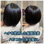 ヘナで白髪をぼかしながら髪質改善。ヘナ特化サロンtecco.
