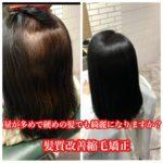 【自由が丘・くせ毛を解決・髪質改善縮毛矯正】量が多く、くせで広がりやすい硬めの髪でも綺麗になりますか?原因を解決すれば必ず髪は綺麗に見えます。