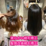 髪質改善縮毛矯正をする時はお客様の髪の状態、履歴も大切。柔らかい縮毛矯正でくせを伸ばして艶髪カラー