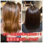 カラーの色持ちが悪い、抜けるのが早い?その原因とは?髪質改善カラーリング