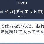 【イガダイエット企画第6弾!!】暴飲!?暴食!?2470!?